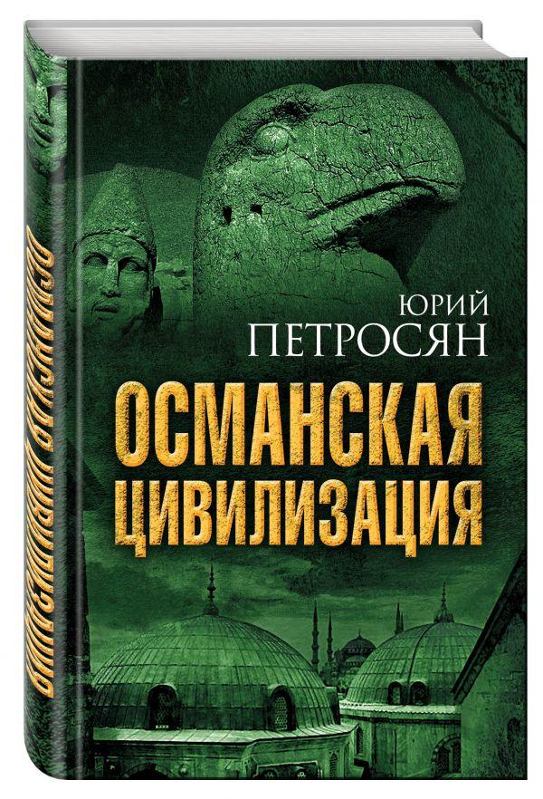 Османская цивилизация Петросян Ю.А.
