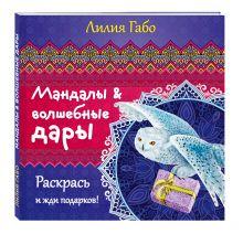 Мандалы и волшебные дары обложка книги