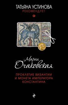 Проклятие Византии и монета императора Константина