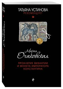 Очаковская М.А. - Проклятие Византии и монета императора Константина обложка книги