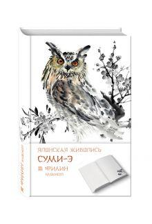 - Японская живопись суми-э. Филин обложка книги