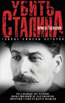 Обложка Убить Сталина Армен Гаспарян