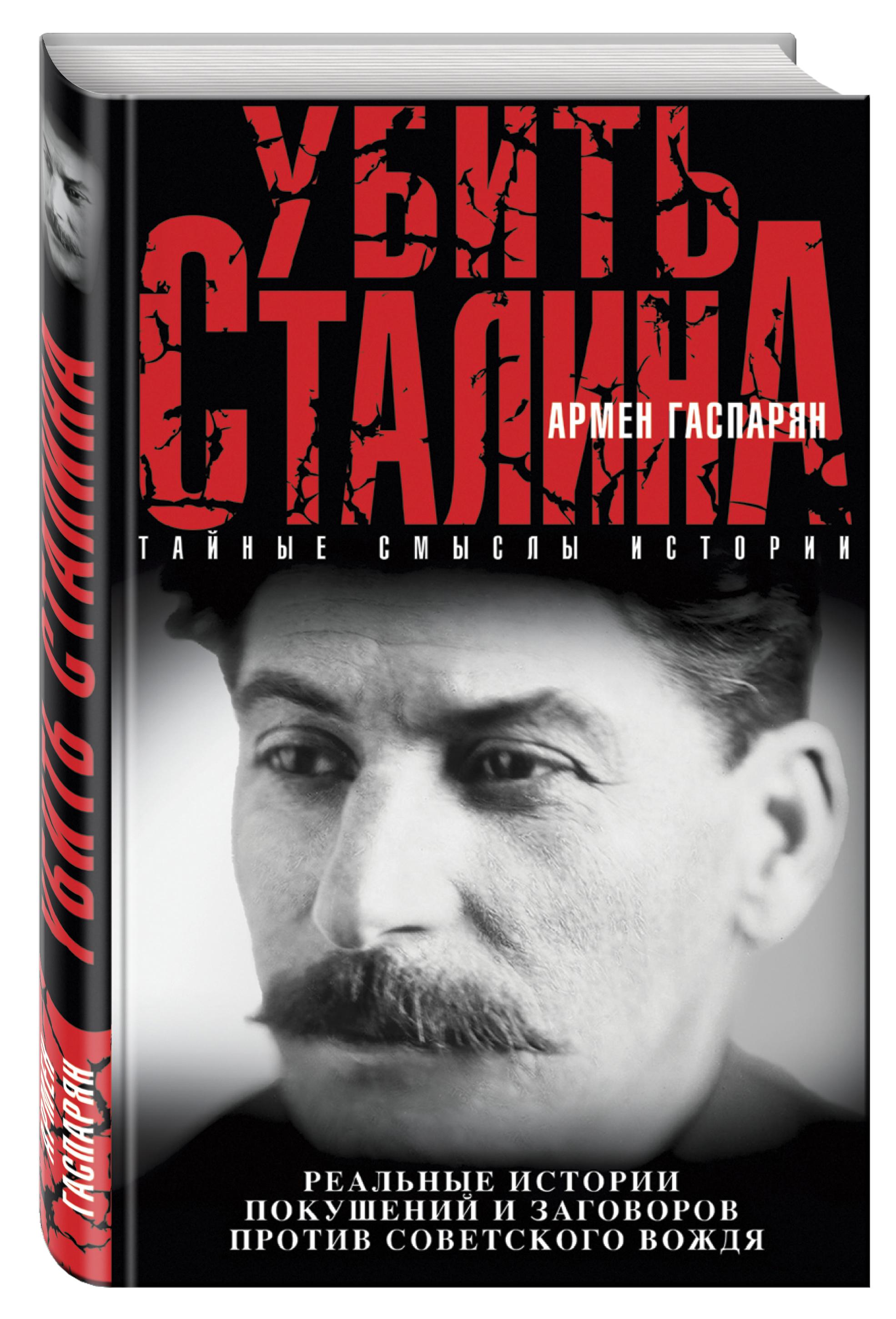 Убить Сталина ( Гаспарян А.С.  )