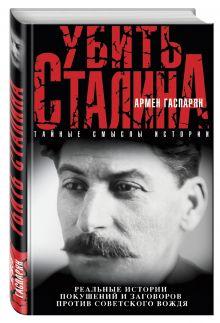 Гаспарян А.С. - Убить Сталина обложка книги