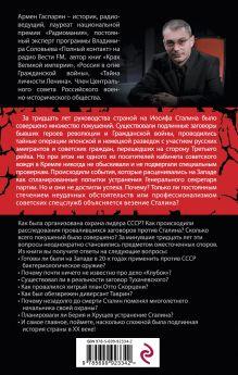Обложка сзади Убить Сталина Армен Гаспарян