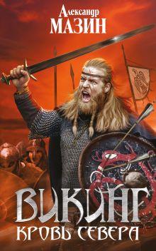 Обложка Викинг. Кровь Севера Александр Мазин