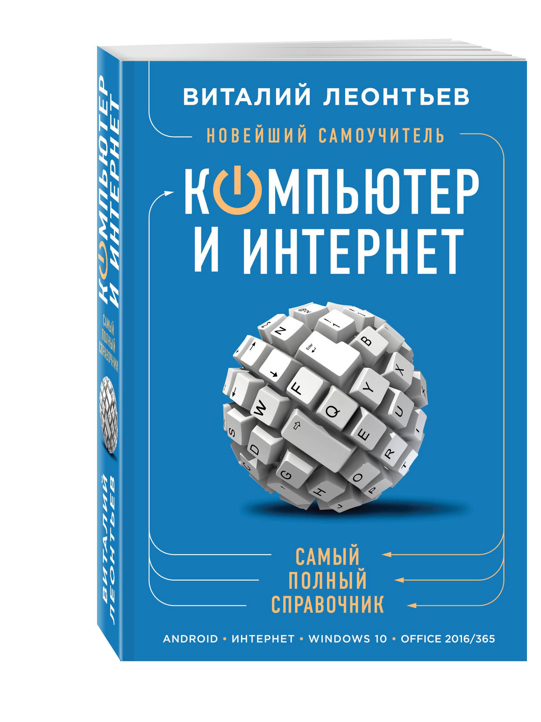 Леонтьев В.П. Новейший самоучитель. Компьютер и интернет philips xenium e570 dark gray