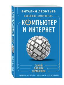 Леонтьев В.П. - Новейший самоучитель. Компьютер и интернет обложка книги