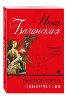 Бачинская И.Ю. - Темный ангел одиночества обложка книги