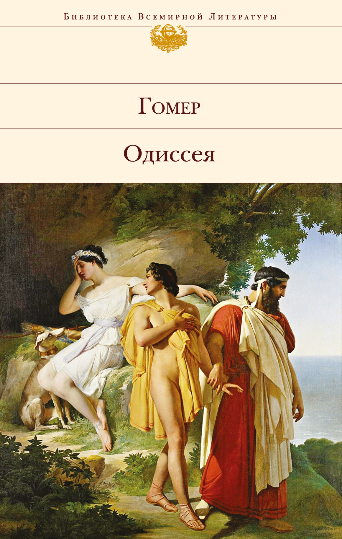 homers odessay Struggling with homer's the odyssey check out our thorough summary and analysis of this literary masterpiece.
