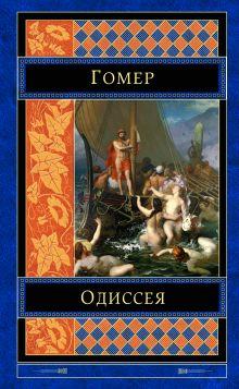 Обложка Одиссея Гомер