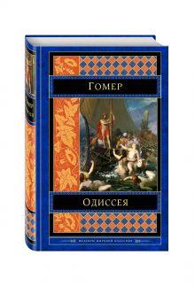 Гомер - Одиссея обложка книги