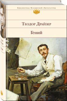 Драйзер Т. - Гений обложка книги