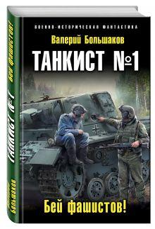 Большаков В.П. - Танкист №1. Бей фашистов! обложка книги