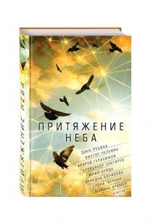 Рубина Д., Пелевин В., Геласимов А. и др. - Притяжение неба обложка книги