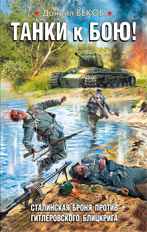 Танки к бою! Сталинская броня против гитлеровского блицкрига Автор : Даниил Веков