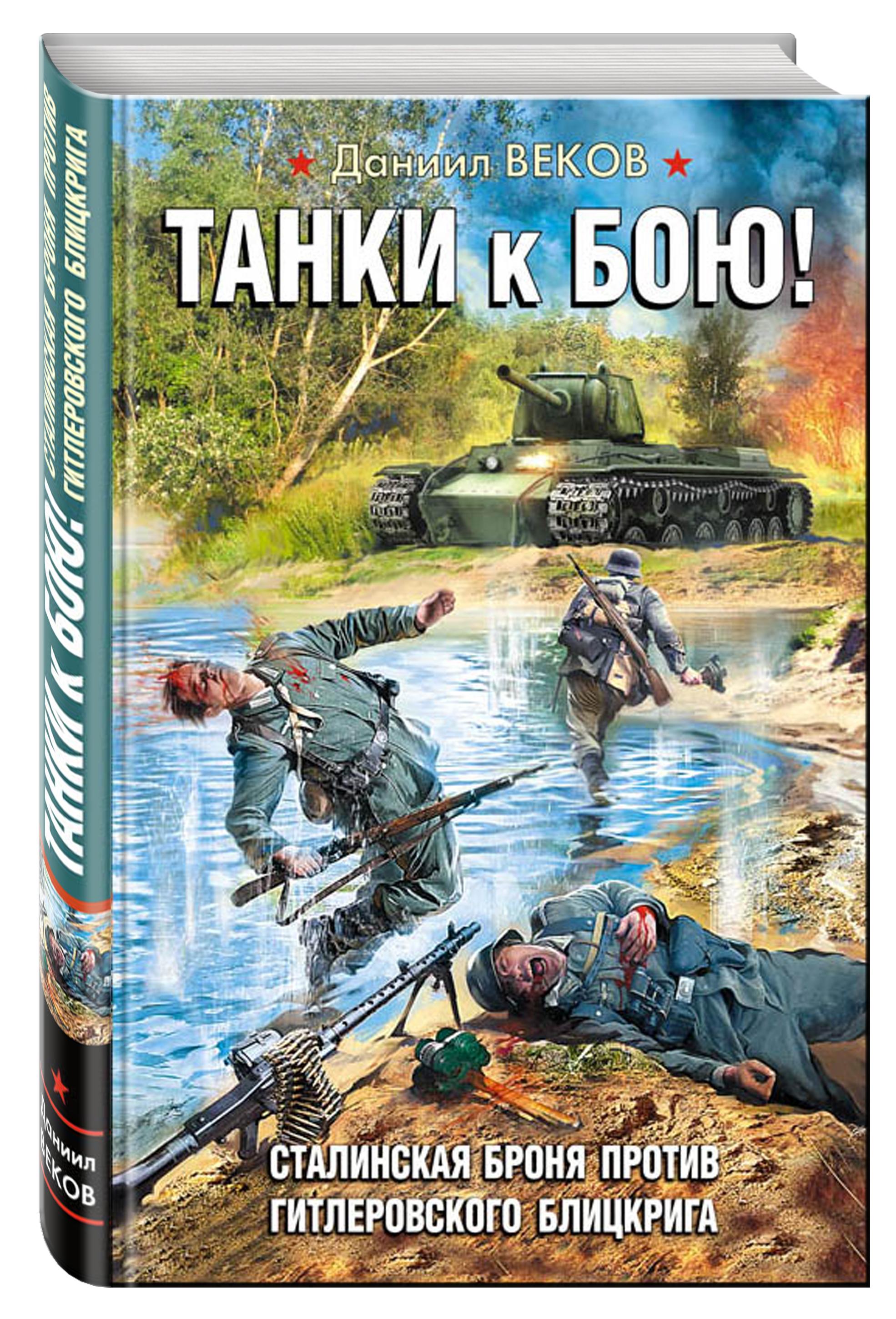Танки к бою! Сталинская броня против гитлеровского блицкрига ( Веков Д.  )