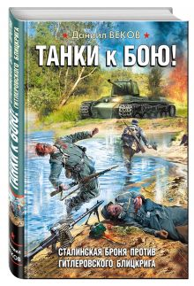 Веков Д. - Танки к бою! Сталинская броня против гитлеровского блицкрига обложка книги