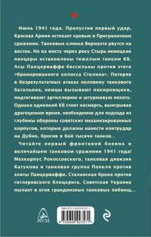 Обложка сзади Танки к бою! Сталинская броня против гитлеровского блицкрига Даниил Веков