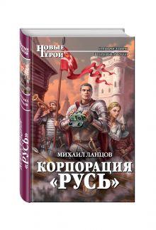 Ланцов М. - Корпорация Русь обложка книги