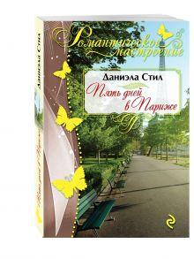 Стил Д. - Пять дней в Париже обложка книги