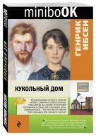 Ибсен Г. - Кукольный дом' обложка книги