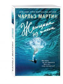 Мартин Ч. - Женщина без имени обложка книги