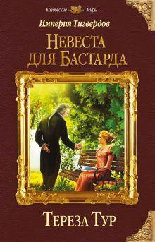 Обложка Империя Тигвердов. Невеста для бастарда Тереза Тур
