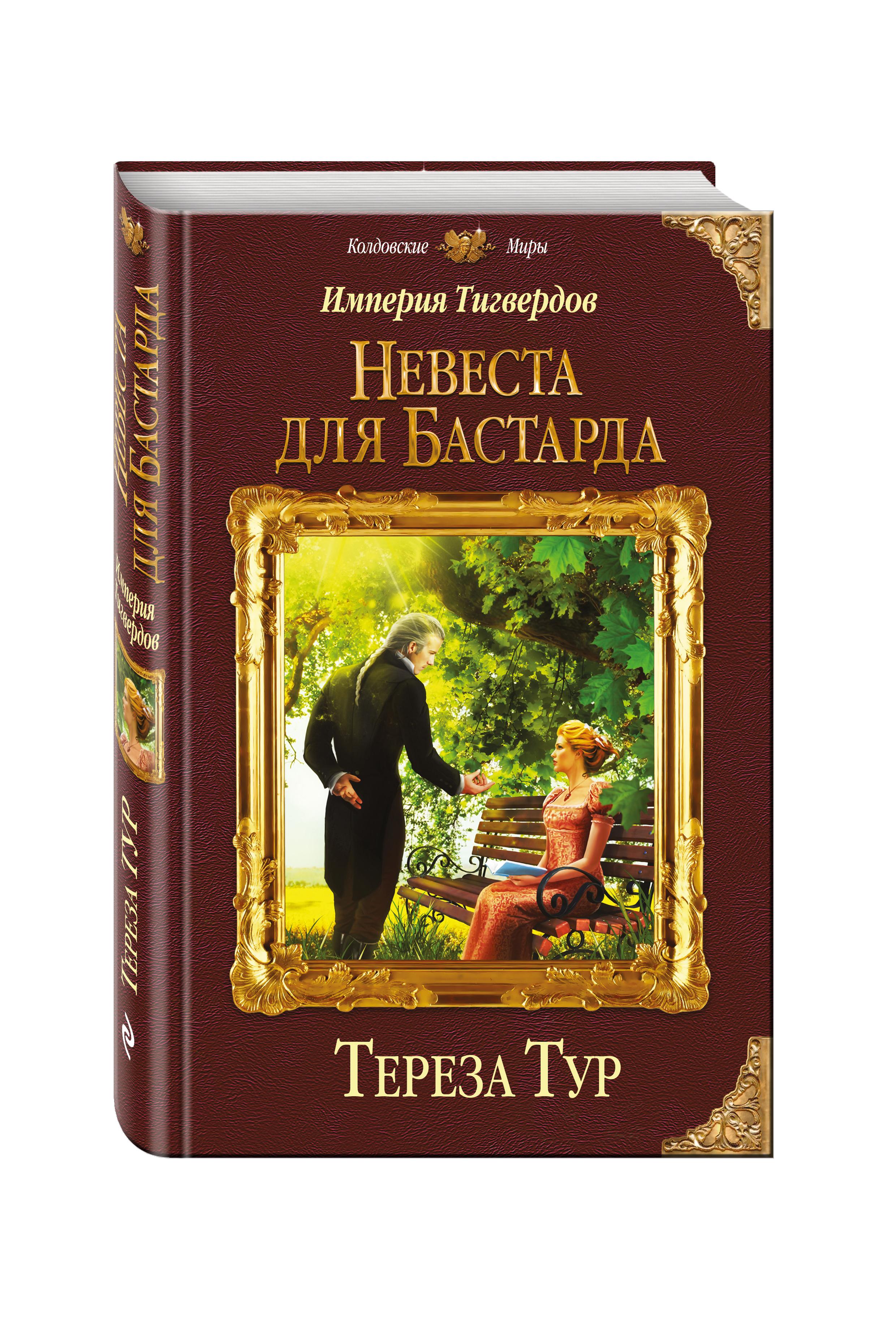 Тур Т. Империя Тигвердов. Невеста для бастарда