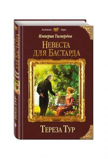 Тур Т. - Империя Тигвердов. Невеста для бастарда обложка книги