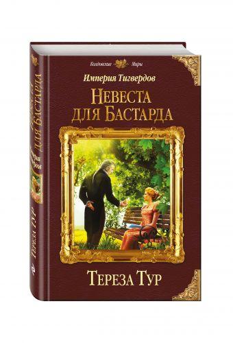 Империя Тигвердов. Невеста для бастарда Тур Т.
