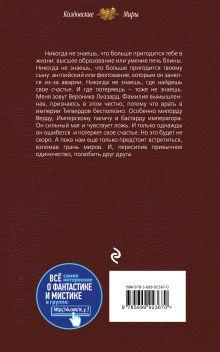 Обложка сзади Империя Тигвердов. Невеста для бастарда Тереза Тур
