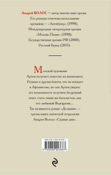 Обложка сзади Должник Андрей Волос