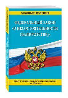 - Федеральный закон О несостоятельности (банкротстве) : текст с изм. на 2016 г. обложка книги