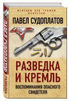 Судоплатов П.А. - Разведка и Кремль. Воспоминания опасного свидетеля' обложка книги