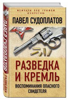 Судоплатов П. - Разведка и Кремль. Воспоминания опасного свидетеля обложка книги