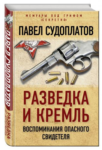 Разведка и Кремль. Воспоминания опасного свидетеля Судоплатов П.