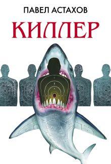 Обложка Киллер Павел Астахов