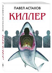 Киллер обложка книги