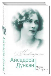 Андреева Ю.И. - Айседора Дункан. Модерн на босу ногу обложка книги