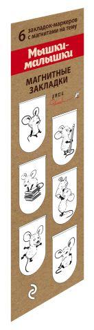 Магнитные закладки. Мышки-малышки (6 закладок полукругл.)