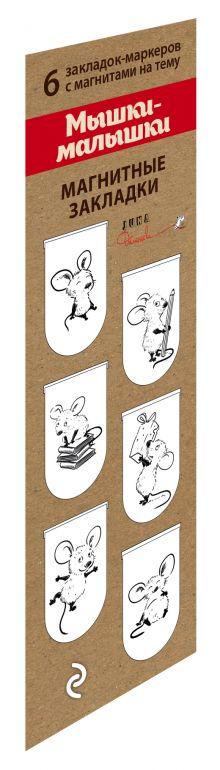 - Магнитные закладки. Мышки-малышки (6 закладок полукругл.) обложка книги