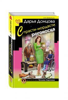 Донцова Д.А. - Страсти-мордасти рогоносца обложка книги
