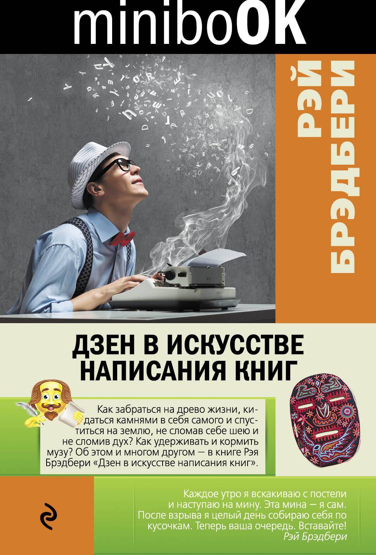 ДЗЕН В ИСКУССТВЕ НАПИСАНИЯ КНИГ СКАЧАТЬ БЕСПЛАТНО
