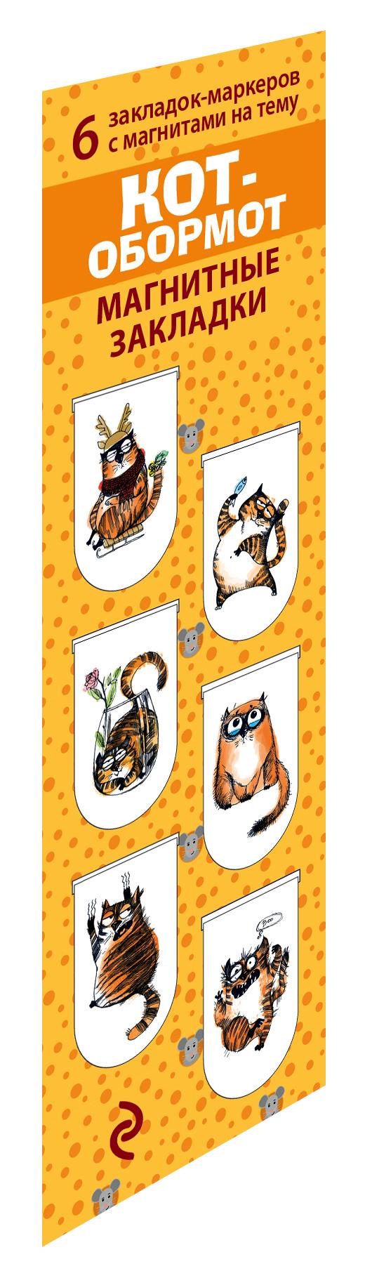 Магнитные закладки. Кот-обормот (6 закладок полукругл.)