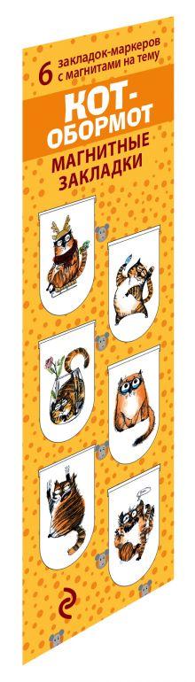 - Магнитные закладки. Кот-обормот (6 закладок полукругл.) обложка книги