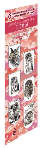 Магнитные закладки. Японская живопись. Совы (6 закладок полукругл.)