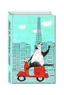 - Блокнот, поднимающий настроение (в Париже) обложка книги