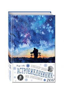 Александр Зараев, Вера Хубелашвили - Звезда любви (астроежедневник) (Небо) обложка книги