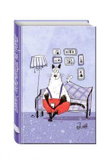 - Блокнот, поднимающий настроение (на диване) обложка книги